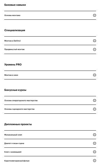 Содержание курса «Профессия Режиссёр монтажа» от Skillbox