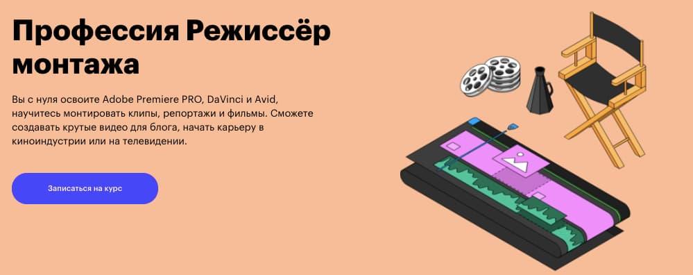 Записаться на курс «Профессия Режиссёр монтажа» от Skillbox