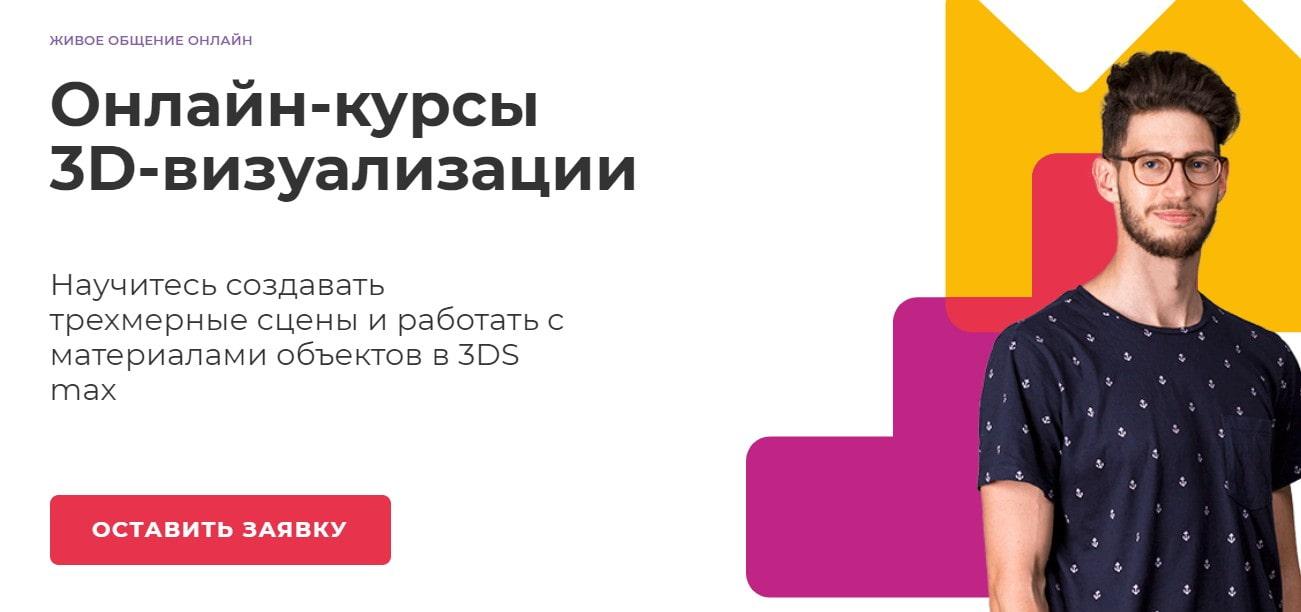 Записаться на курс 3D-визуализации VideoForme