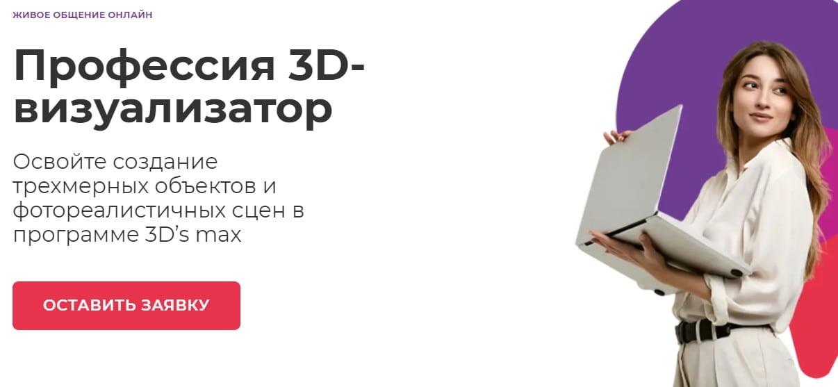 Записаться на курс «3D-визуализатор» VideoForme