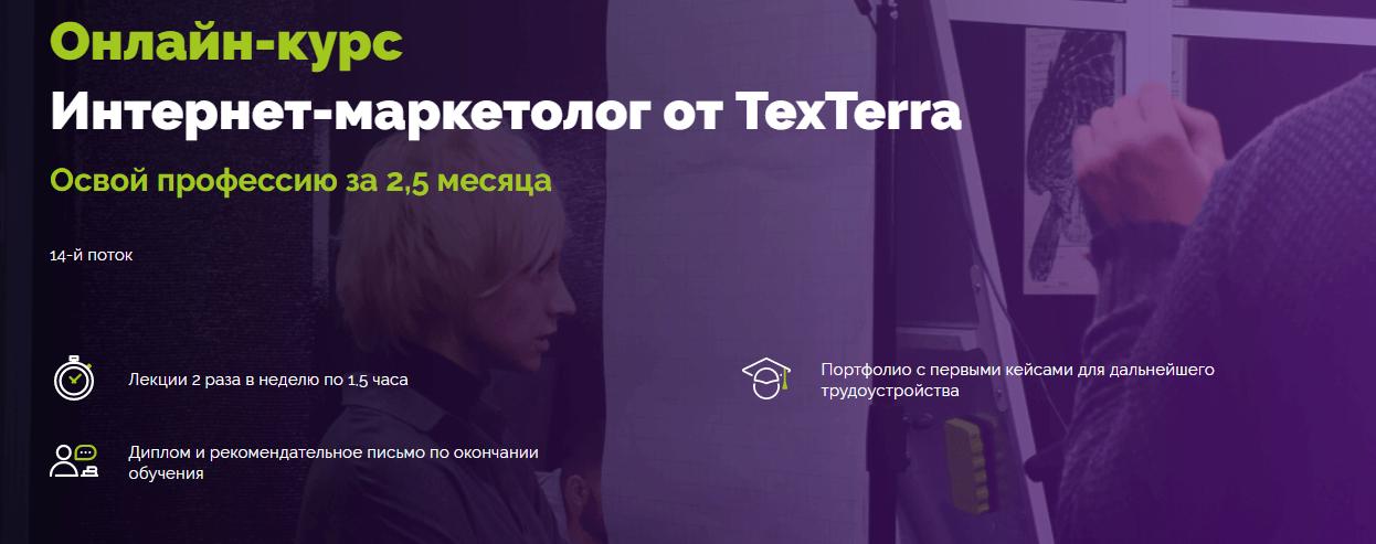 Записаться на курс «Интернет-маркетолог от TexTerra» от TeachLine
