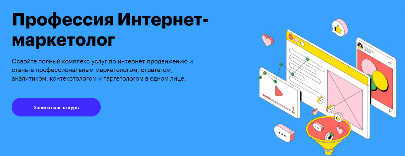 Записаться на курс «Интернет-маркетолог» от Skillbox