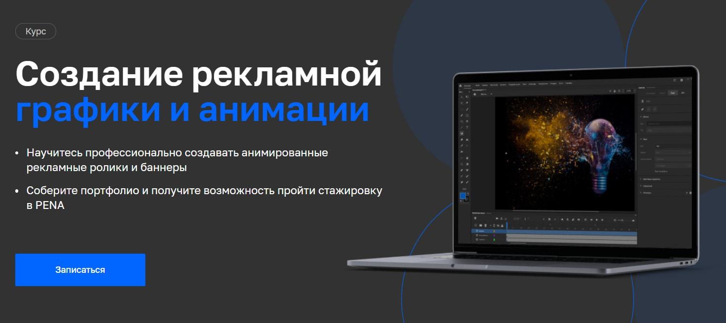 Записаться на курс «Создание рекламной графики и анимации» Нетологии