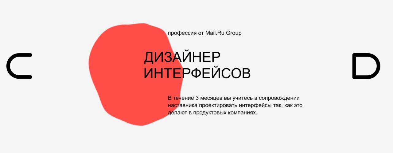 Записаться на курс «Дизайнер интерфейсов» от Contented и Mail.ru Group