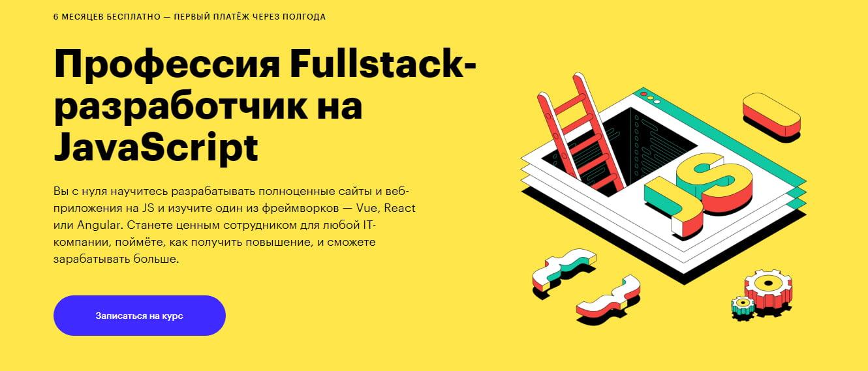 Записаться на курс «Профессия Fullstack-разработчик на JavaScript» от Skillbox