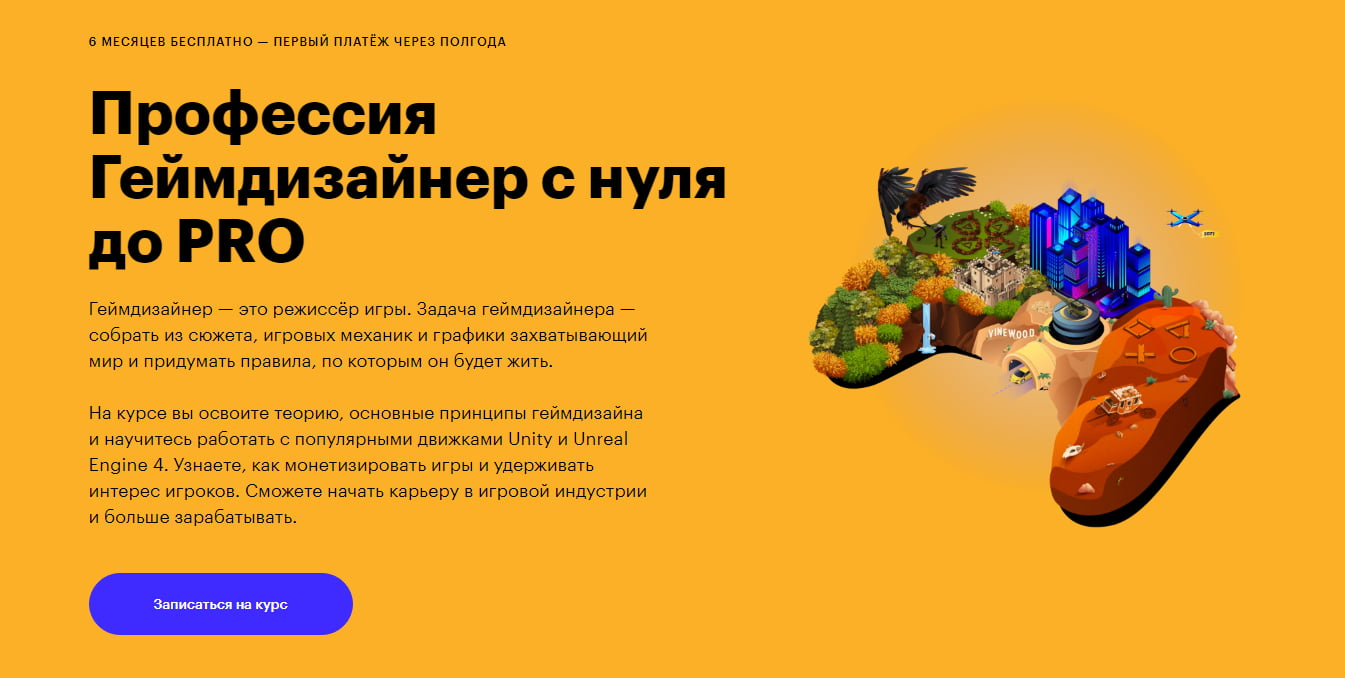Курс «Профессия Геймдизайнер с 0 до PRO» skillbox