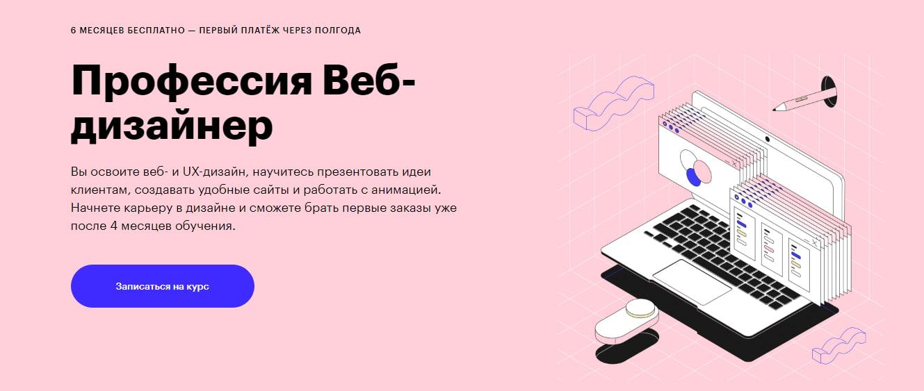 Записаться на курс «Профессия Веб-дизайнер с 0 до PRO» skillbox