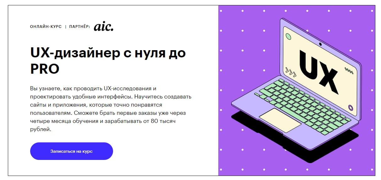 Записаться на курс «UX-дизайнер с нуля до PRO» от Skillbox