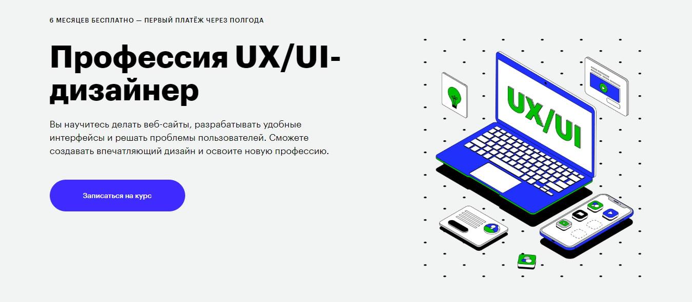 Записаться на курс - Я — UX/UI дизайнер Skillbox