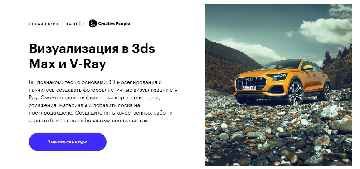 Записаться на курс Визуализация в 3ds Max и V-Ray - Skillbox