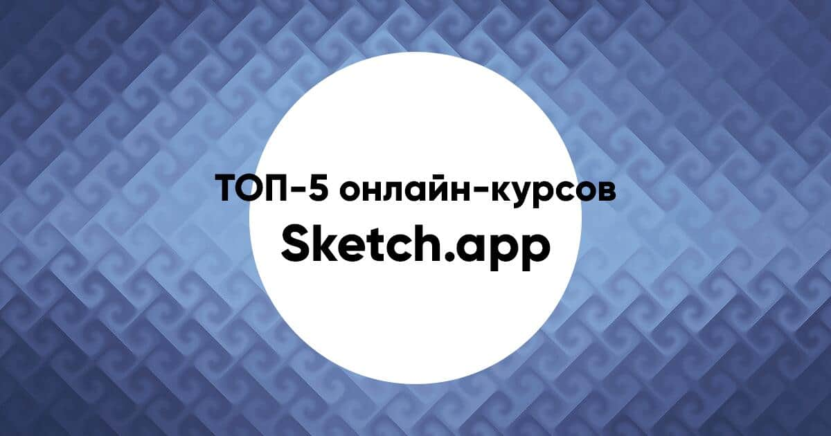 Лучшие курсы-онлайн по приложению Sketch для дизайнеров