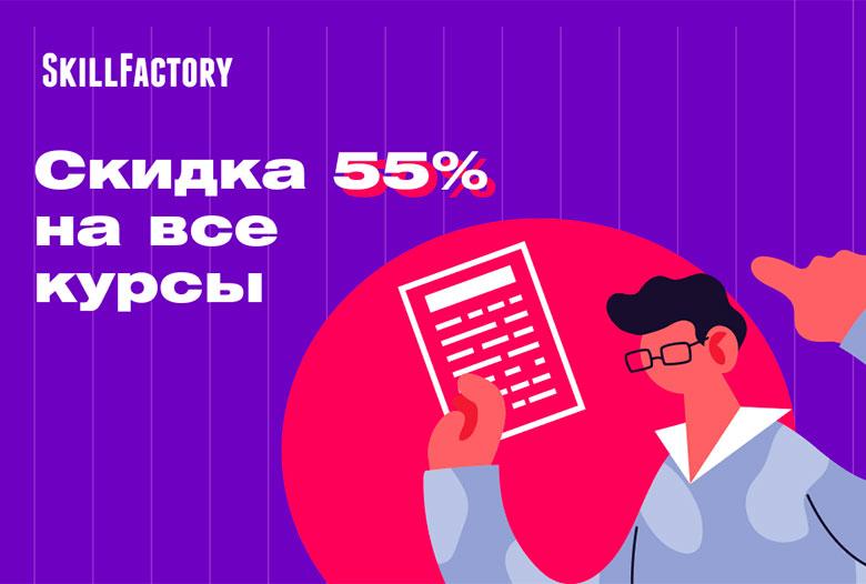 Распродажа курсов Skillfactory → скидка 55%