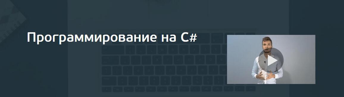 Записаться на курс «Программирование на C#» от openedu.ru
