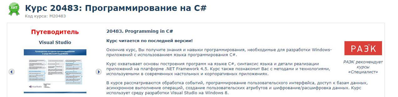 Записаться на курс «Программирование на C#» от Специалист.ру