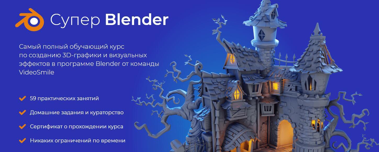 Записаться на курс по созданию 3D-графики в Blender от VideoSmile