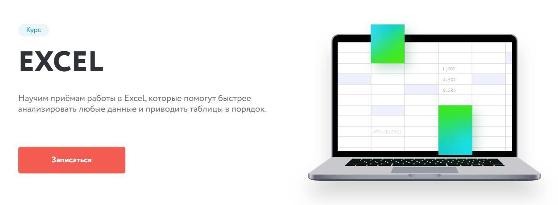 Записаться на курс «Microsoft Excel» от Нетологии