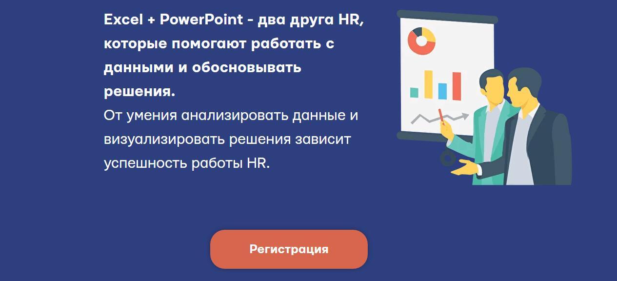 Записаться на курс «Microsoft Excel + Power Point» от Pritula Academy
