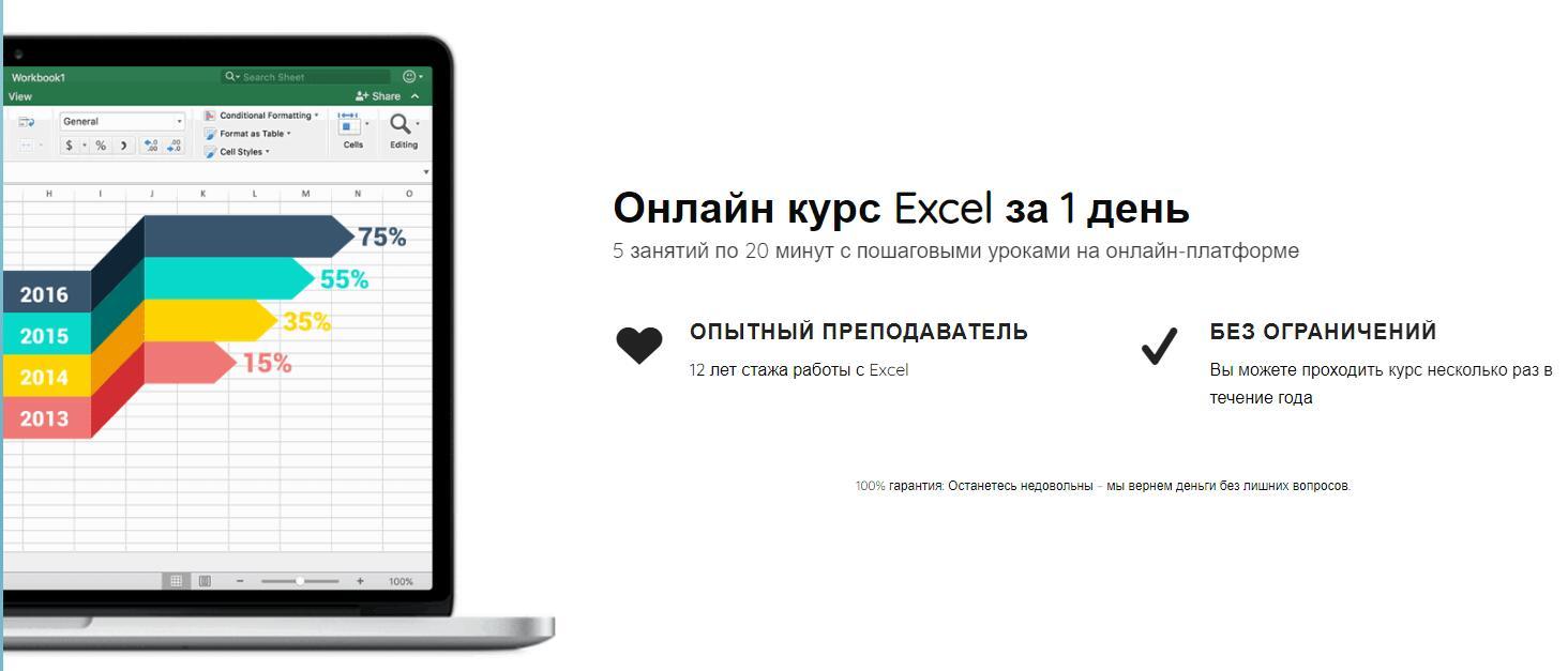 Курс «Excel за 1 день» от Exel Profi