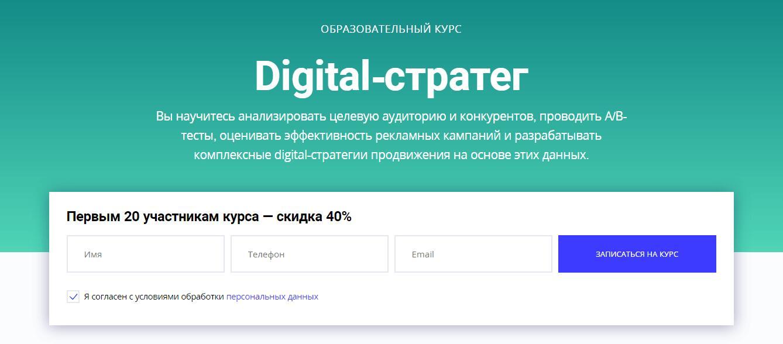 Профессия «Digital-стратег» - Skillbox