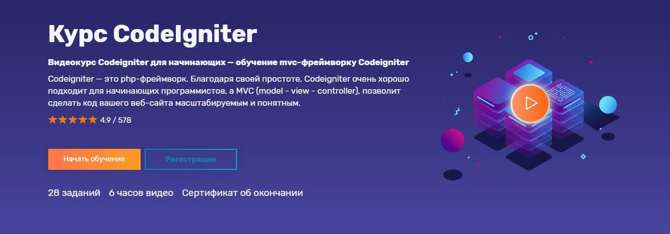 Записаться на курс CodeIgniter от fructcode.com
