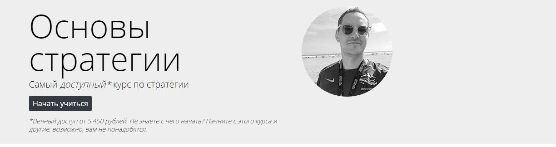 Записаться на курс «Основы стратегии» от студии Ильи Петрова