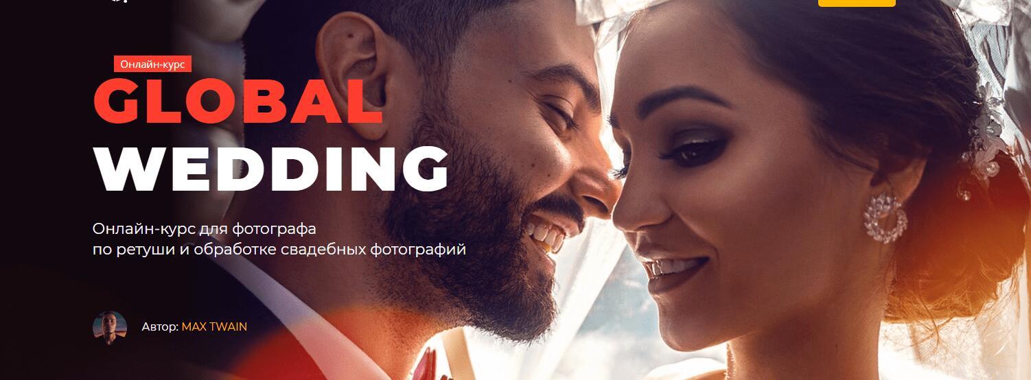 Записаться на курс «Global wedding» от Photoshop Master