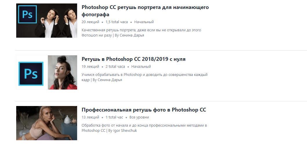 Курсы по профессиональной ретуши в Photoshop на платформе Udemy