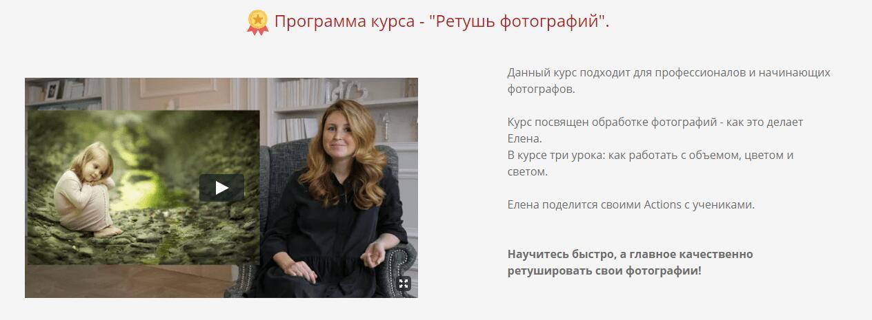 Записаться на курс «Художественная ретушь фотографий» от онлайн-школы фотографии Елены Карнеевой