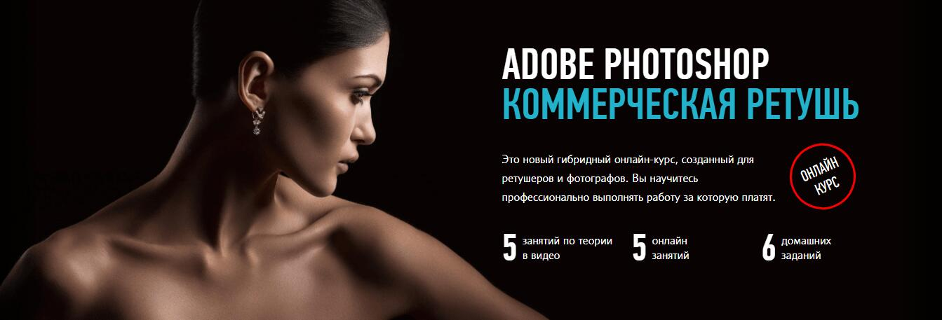 Записаться на курс «Adobe Photoshop. Коммерческая ретушь» от Profile School