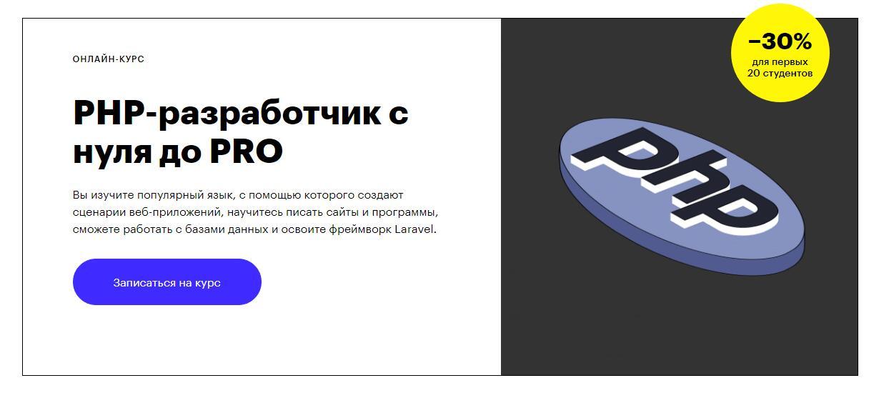 Записаться на курс «PHP-разработчик с нуля до PRO» от Skillbox