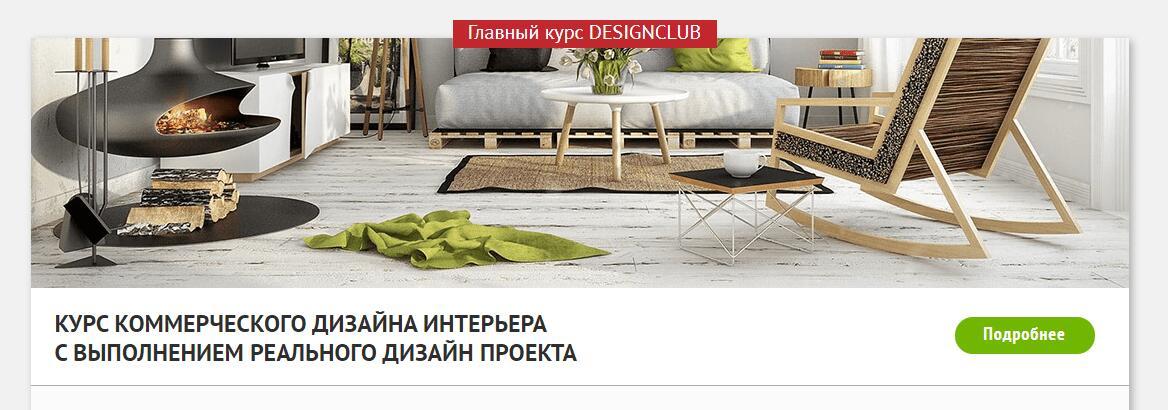 Записаться на курс коммерческого дизайна интерьера от Design Club.