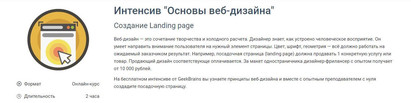 Курс-интенсив «Основы веб-дизайна» от geekbrains