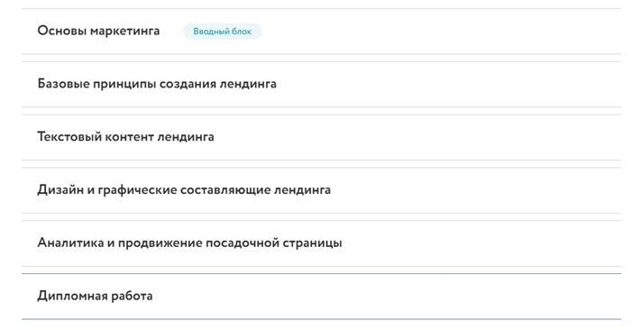 Программа курса «Landing Page» от netology.ru