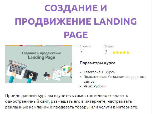 Записаться на курс «СОЗДАНИЕ И ПРОДВИЖЕНИЕ LANDING PAGE» от smotriuchis.ru