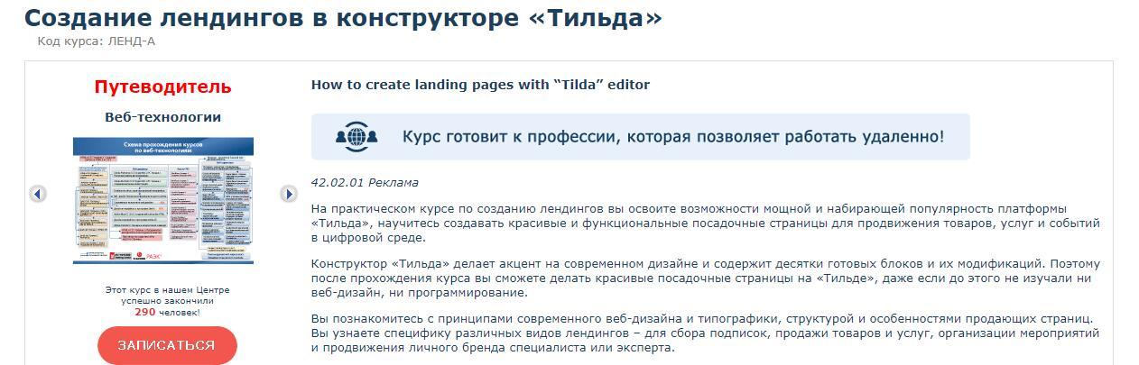 Курс по созданию лендингов в конструкторе «Тильда» - Специалист.ру