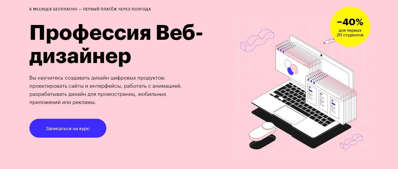 Записаться на курс «Профессия Веб-дизайнер» от Skillbox