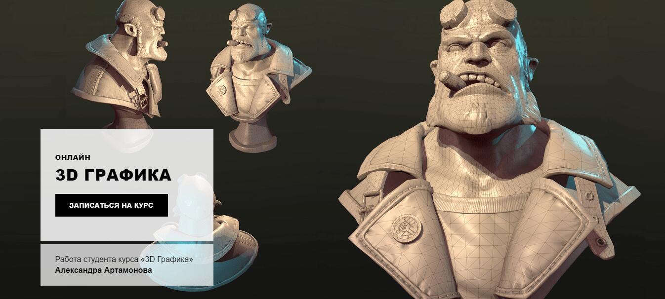 Записаться на курс «3D Графика» от Skillsupschool