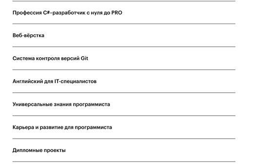 Программа курса Профессия С#-разработчик» от Skillbox