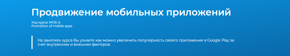 Записаться на курс «Продвижение мобильных приложений» Специалист.ru