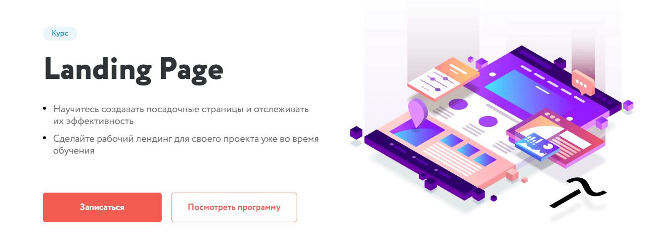 Записаться на курс «Landing Page» от netology.ru