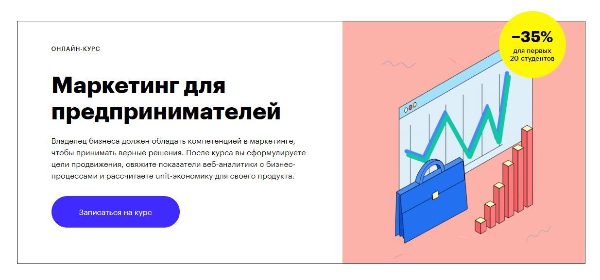 Записаться на курс «Маркетинг для предпринимателей» от Skillbox
