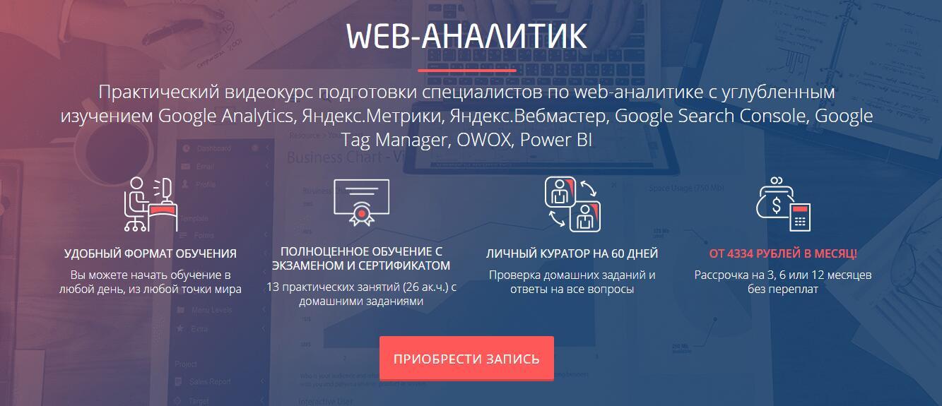 Записаться на курс «WEB-АНАЛИТИК» от convertmonster