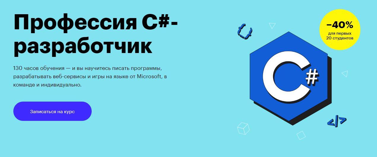 Записаться на курс Профессия С#-разработчик» от Skillbox