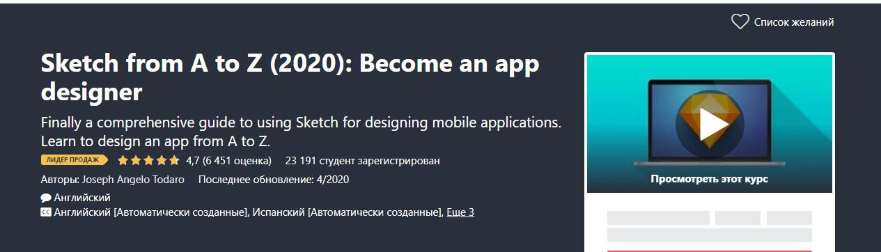 «Sketch от А до Я: стань дизайнером приложений» от Udemy (на английском)