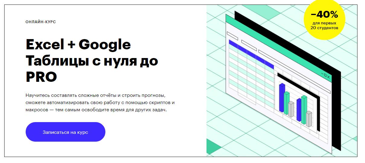 Excel + Google-таблицы с нуля до PRO от «Skillbox»