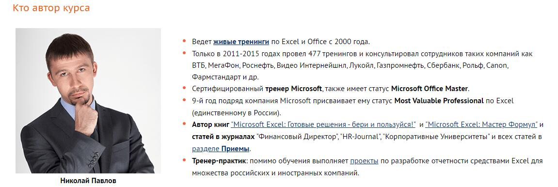 Записаться на курс «Microsoft Excel» от Планета Excel