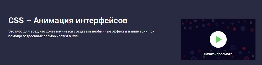 Записаться на курс CSS – Анимация интерфейсов от Stepik