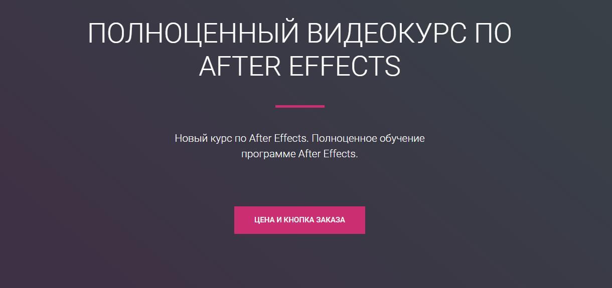 Записаться на курс по After effects от Creativetuts