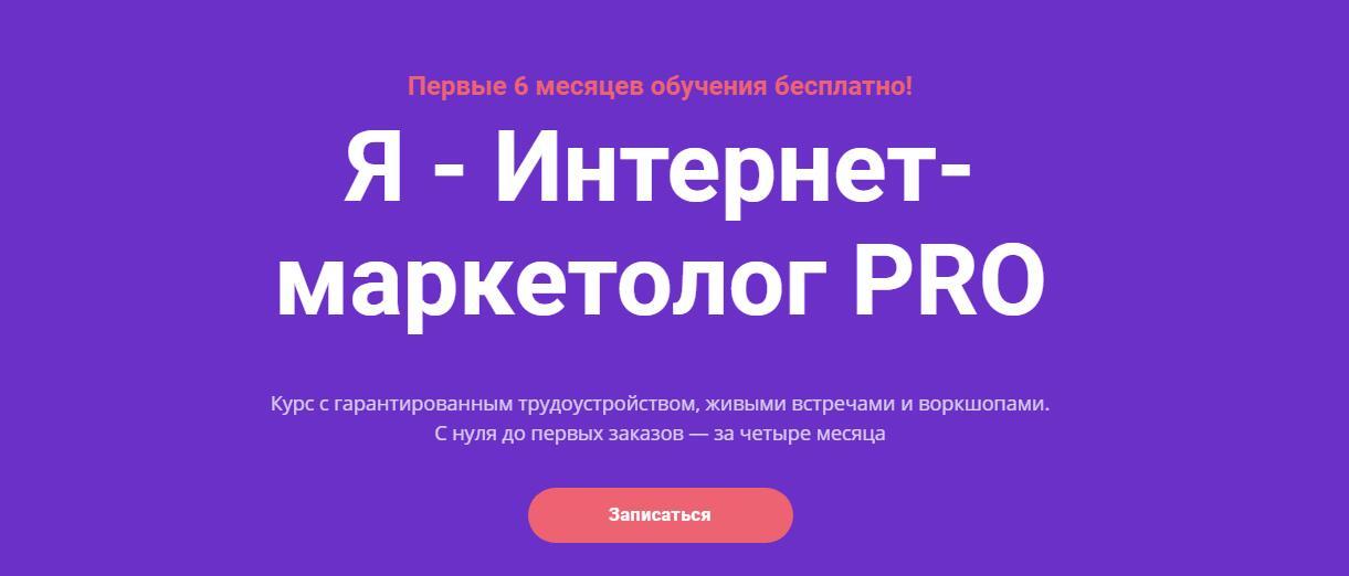 Профессия «Я - Интернет-маркетолог PRO» от Skillbox
