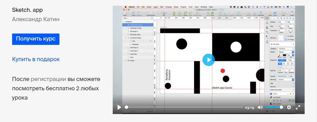 Записаться на курс «Sketch.app» от Bang Bang Education